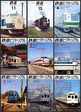 鉄道ピクトリアル(1970〜1973年)