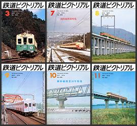 鉄道ピクトリアル(1974年)