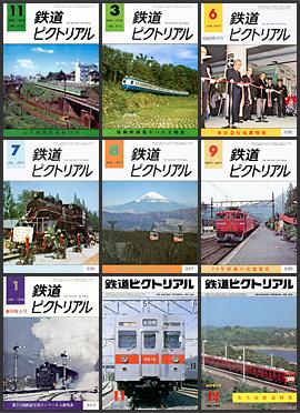 鉄道ピクトリアル(1975〜1979年)