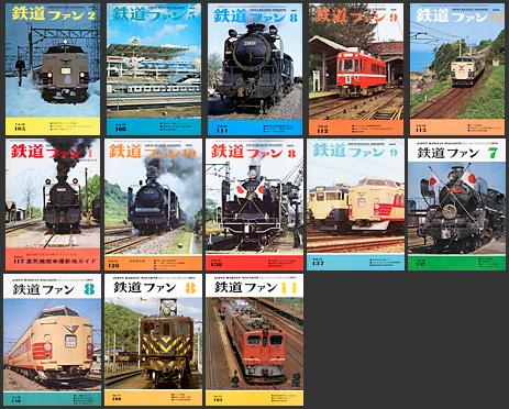 鉄道ファン(1970〜1979年)