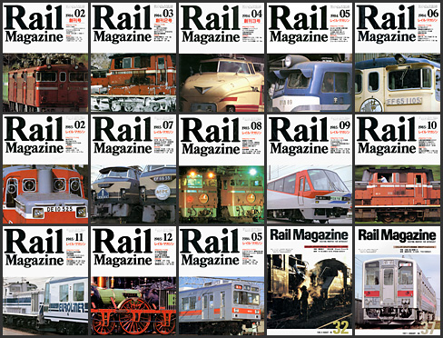 Rail Magazine(1984〜1987年)