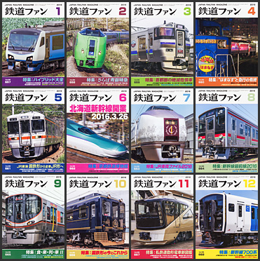 鉄道ファン(2016年)