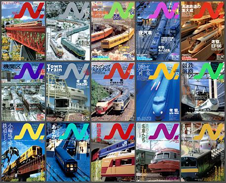 季刊エヌ(2000〜2005年)