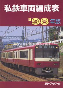 私鉄車両編成表 '98年版