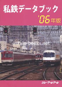 私鉄データブック '06年版