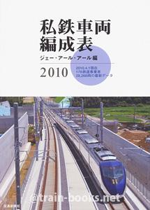 私鉄車両編成表 2010年版
