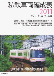 私鉄車両編成表 2011年版