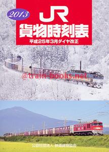 '13 貨物時刻表 (平成25年3月ダイヤ改正)