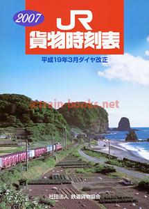 '07 貨物時刻表 (平成19年3月ダイヤ改正)