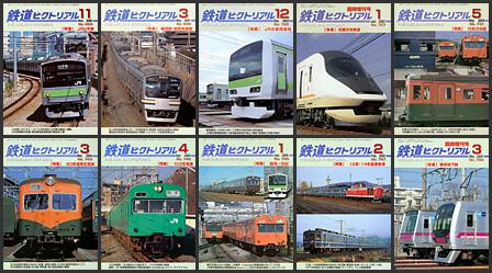 鉄道ピクトリアル(2000〜2005年)