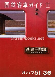 国鉄客車ガイド II
