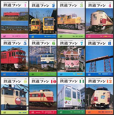 鉄道ファン(1978年)