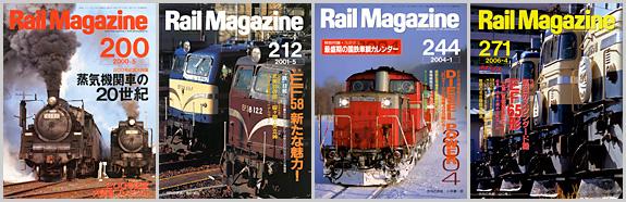 レイルマガジン(2000〜2006年)