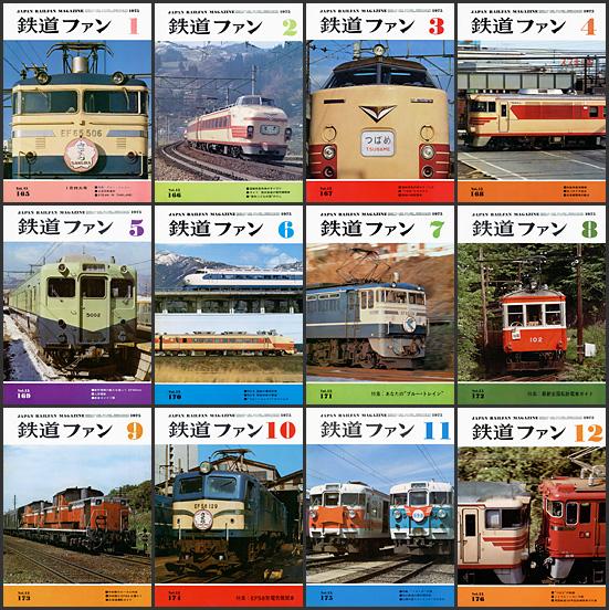 鉄道ファン(1975年)