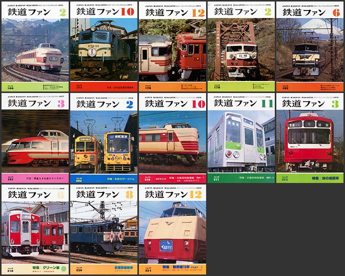 鉄道ファン(1975〜1979年)