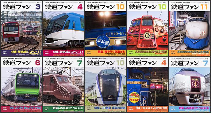 鉄道ファン(2013〜2016年)