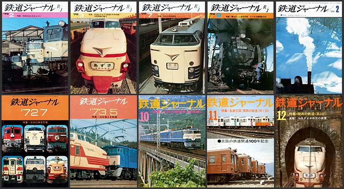 鉄道ジャーナル(1970〜1976年)