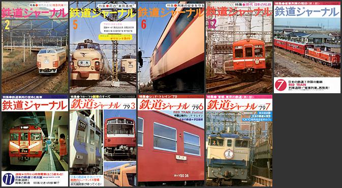 鉄道ジャーナル(1977〜1979年)