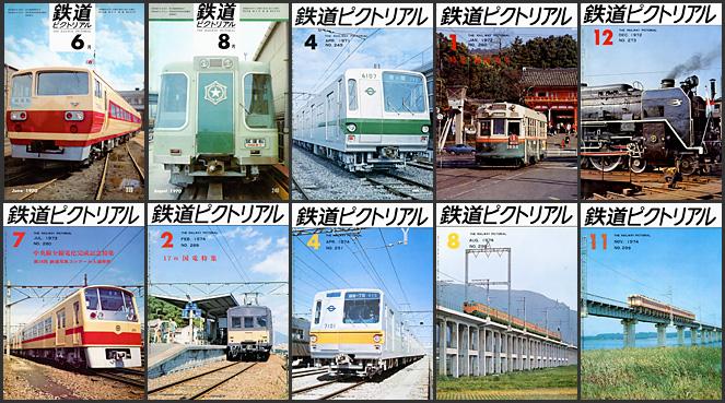 鉄道ピクトリアル(1970〜1974年)