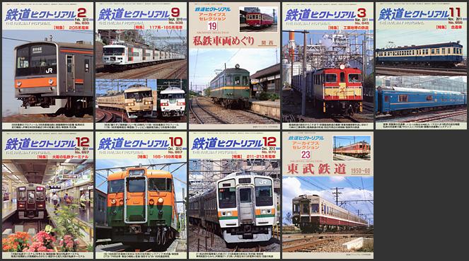 鉄道ピクトリアル(2010〜2012年)