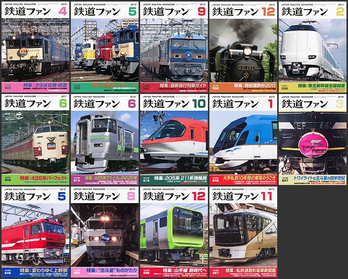 鉄道ファン(2010〜2016年)