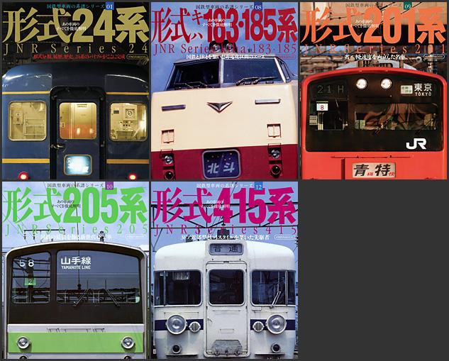 国鉄型車両の系譜シリーズ