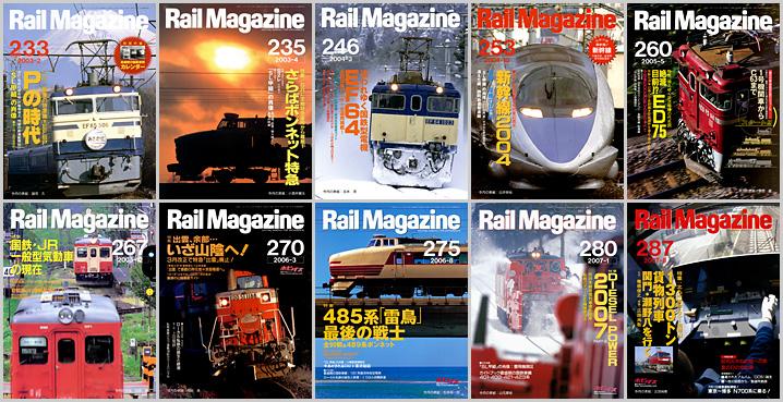 レイルマガジン(2003〜2007年)