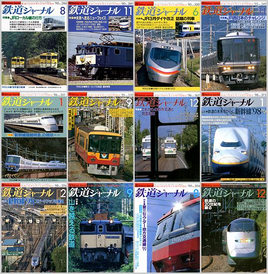鉄道ジャーナル(1990〜1999年)