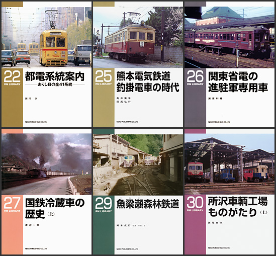 RMライブラリー(2001〜2002年)