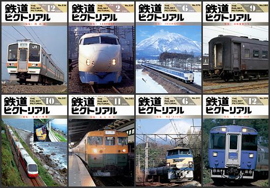 鉄道ピクトリアル(1990〜1994年)