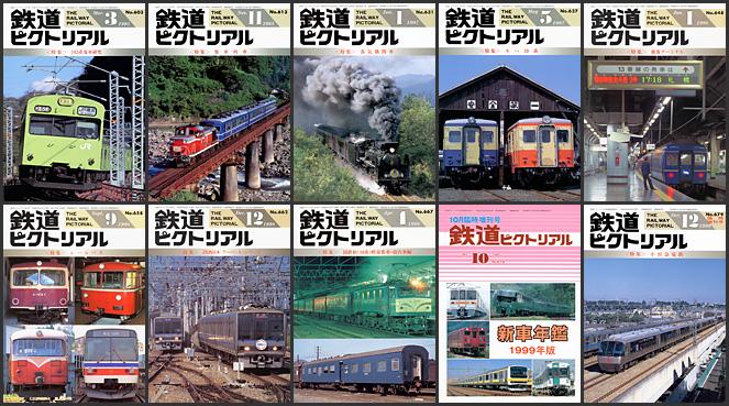 鉄道ピクトリアル(1995〜1999年)