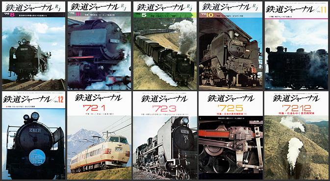 鉄道ジャーナル(1970〜1972年)