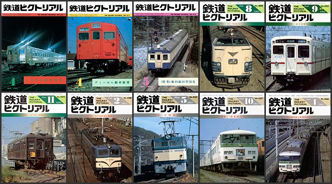 鉄道ピクトリアル(1980〜1985年)