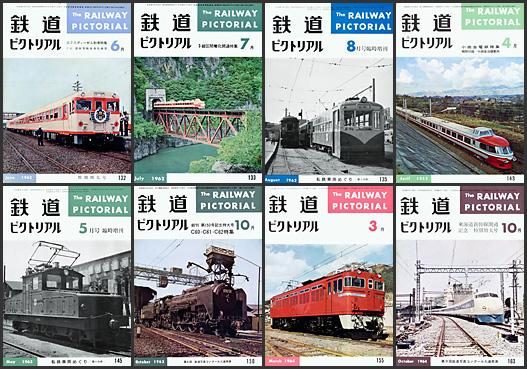 鉄道ピクトリアル(1962〜1964年)