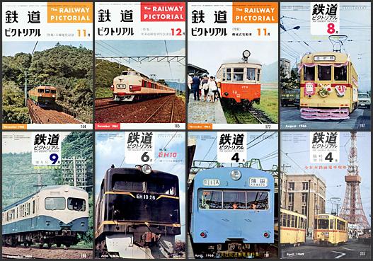 鉄道ピクトリアル(1964〜1969年)