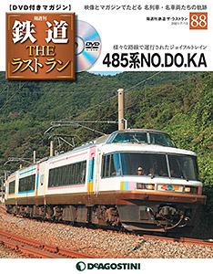 鉄道 ザ・ラストラン 第88号