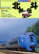 列伝シリーズ02 北斗列伝