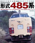 国鉄標準形特急車両 形式485系