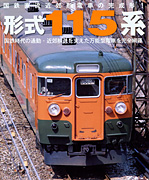 国鉄直流近郊型電車の完成形! 形式 115系