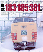 国鉄特急形直流電車 形式183・185・381系