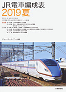 JR電車編成表 2019夏