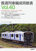 普通列車編成両数表Vol.40